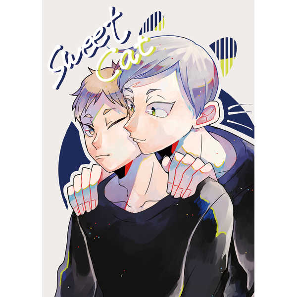 sweetcat [hellodate(もちごめ)] ハイキュー!!