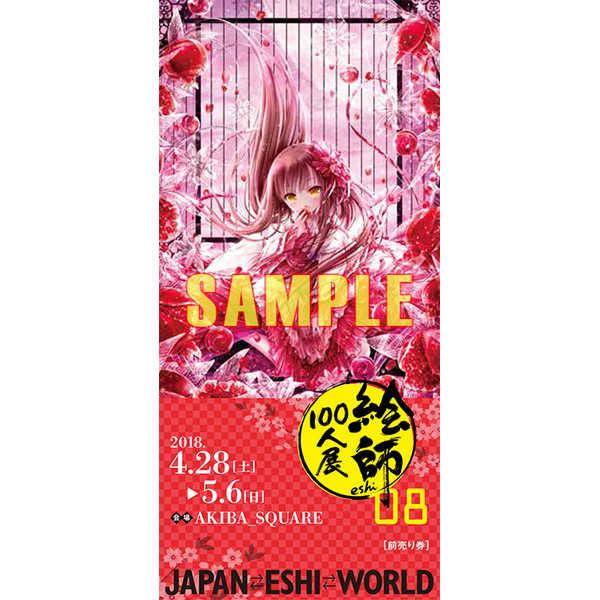 てぃんくる《Immortal Pomegranate》絵師100人展 08前売り券