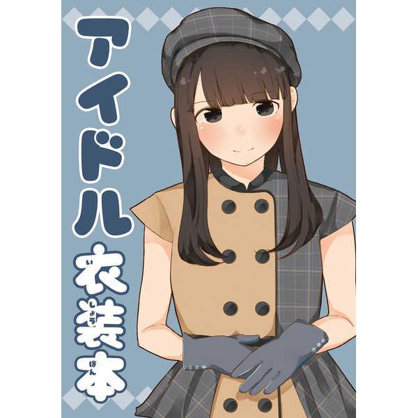 アイドル衣装本 [ほんわかぱーてぃ(ふあ)] アイドル