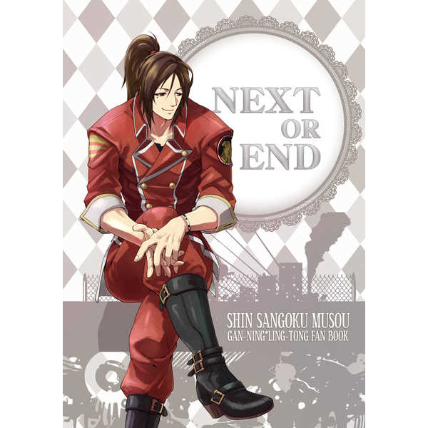 NEXT OR END