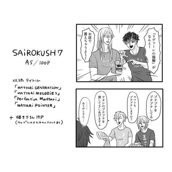 SAiROKUSH7