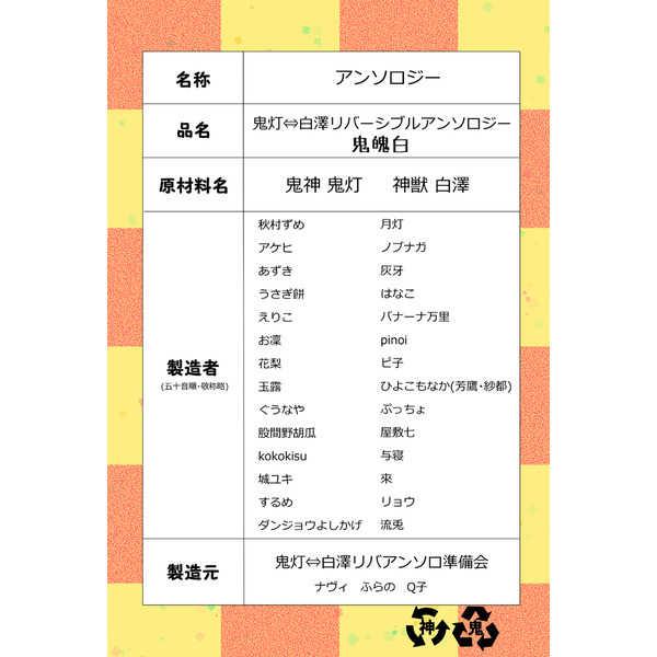 鬼灯⇔白澤リバーシブルアンソロジー 鬼魄白【再版】