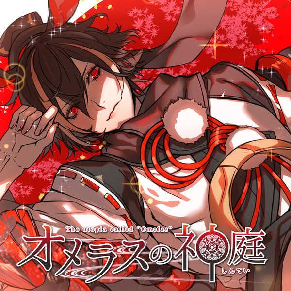オメラスの神庭~弐ノ噺、鳳墨~