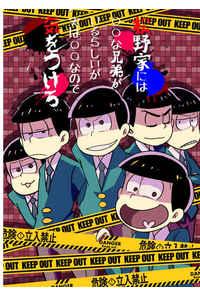 松野家には〇〇な兄弟がいるらしいが実は〇〇なので気をつけろ