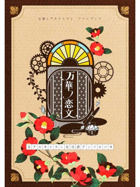 万華ノ恋文 [セピアコンチェルト(つむぎ)] 文豪とアルケミスト