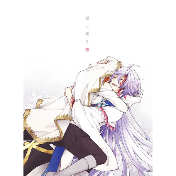 獣に降る花 [星恋鳥(香椎司)] Fate/Grand Order