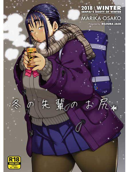 冬の先輩のお尻* [ROJIURA JACK(Jun)] オリジナル