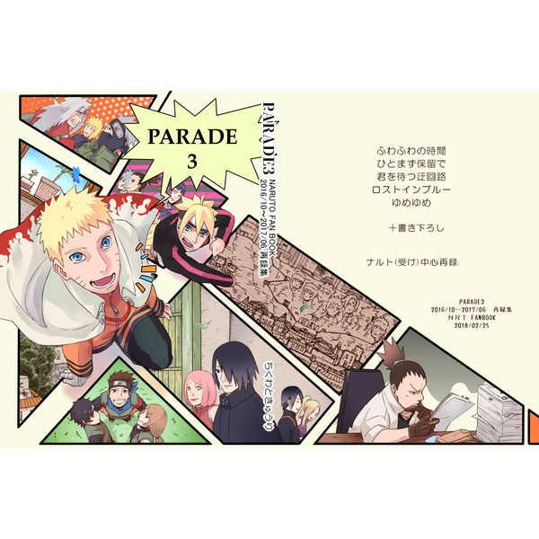 PARADE3 [ちくわときゅうり(桜庭ちづる)] NARUTO