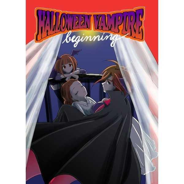 HALLOWEEN VAMPIRE beginning [ヤマハ堂(ヤマハ)] THE IDOLM@STER CINDERELLA GIRLS