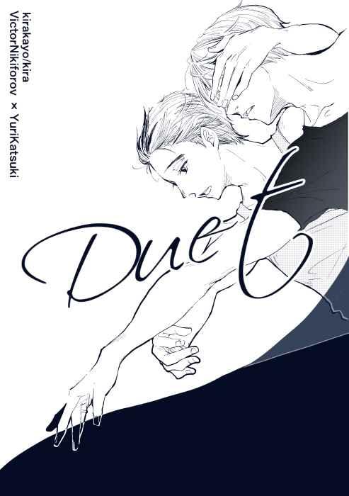 Duet [きらかよ(きら)] ユーリ!!! on ICE