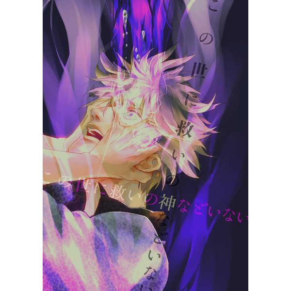 この世に救いの神などいない [吠奴(柳バトシロー)] ファイナルファンタジー
