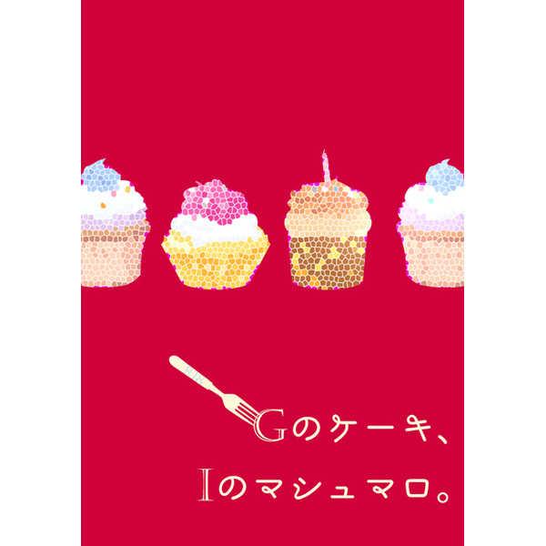 Gのケーキ、Iのマシュマロ。