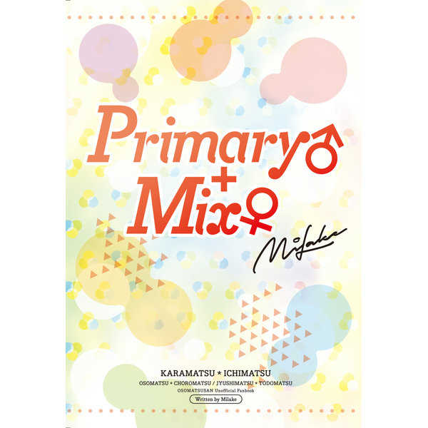 Primary♂+Mix♀ [MiLake(織那)] おそ松さん