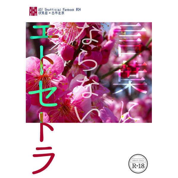 言葉にならないエトセトラ [operetta(akane)] A3!