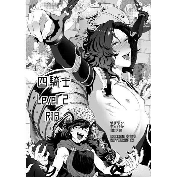 四騎士Level2 [ファイナル☆アプローチ(ヒノアキミツ)] グランブルーファンタジー