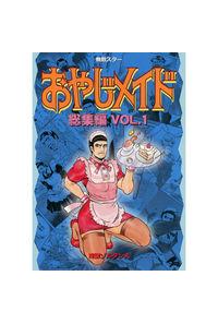 おやじメイド総編集vol.1