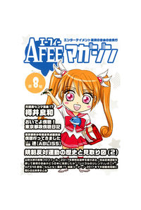 AFEEマガジン 第8号