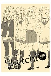 ちびっこちゃんSketch!制服ver.