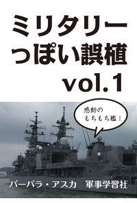 ミリタリーっぽい誤植 vol.1