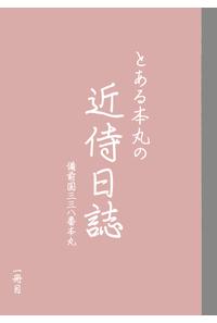 とある本丸の近侍日誌+審神者日記 1冊目