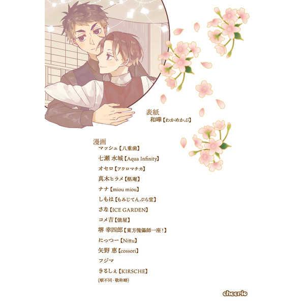 愛咲ク季節、歩ミヨル