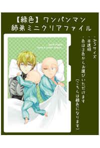 【緑色】ワンパンマン師弟ミニクリアファイル