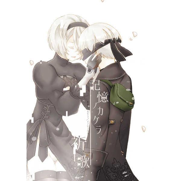 記憶ノカケラ/祈歌 [ユヅキノハラ(澄里)] NieR:Automata