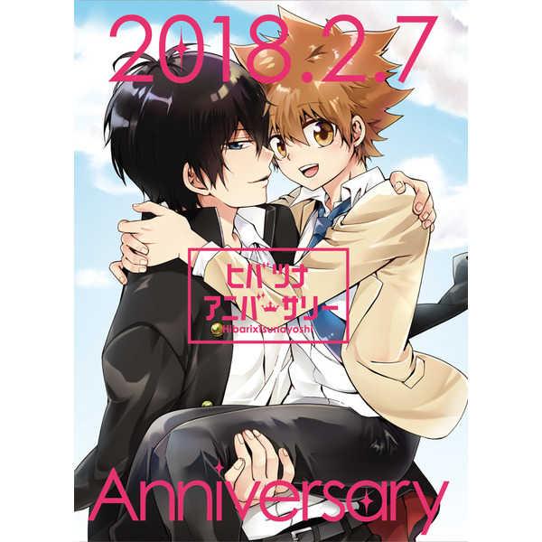 2018.02.07 Anniversary
