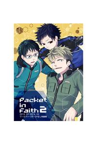 Packet in Faith 2