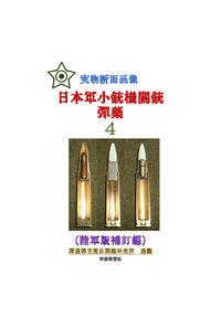 日本軍小銃機関銃弾薬4(陸軍版補訂編)