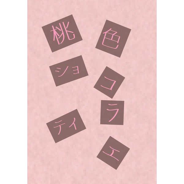 桃色ショコラティエ [気まぐれ図書館(結城奏依)] 文豪とアルケミスト