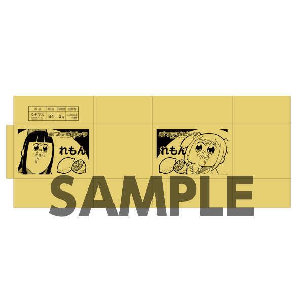 『ポプテピピック』れもん箱(3枚セット)