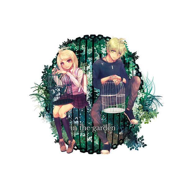 in the garden [MMM(シヅキヒシロ)] ダンガンロンパ