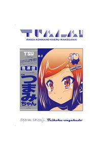 つまみちゃん vol.1