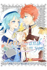 スバしのアンソロ-Letter to and from you
