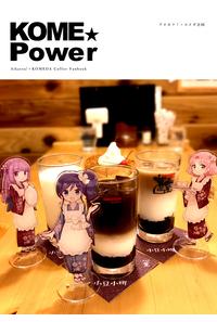 KOME★Power