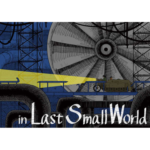in Last Small World [たま家(たまお)] K