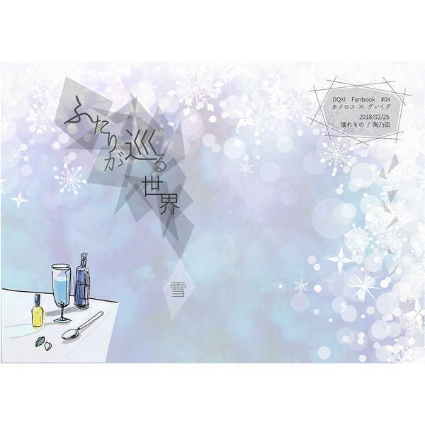 ふたりが巡る世界 -雪- [壊れもの(陶乃皿)] ドラゴンクエスト