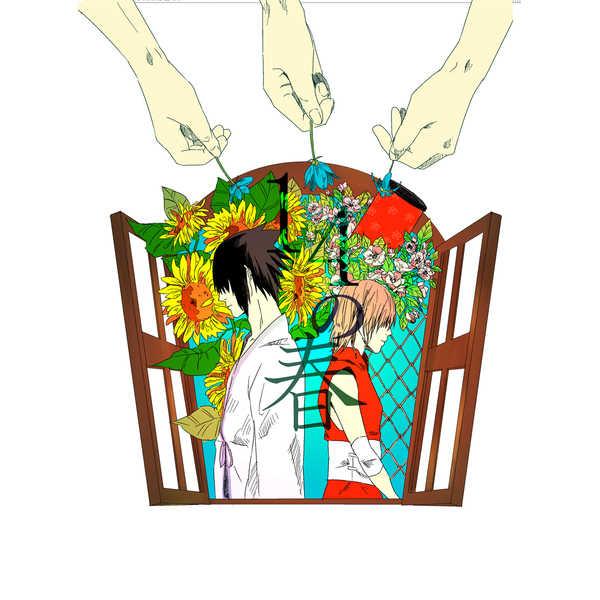 14の春 [TISSUE(まるーひ)] NARUTO