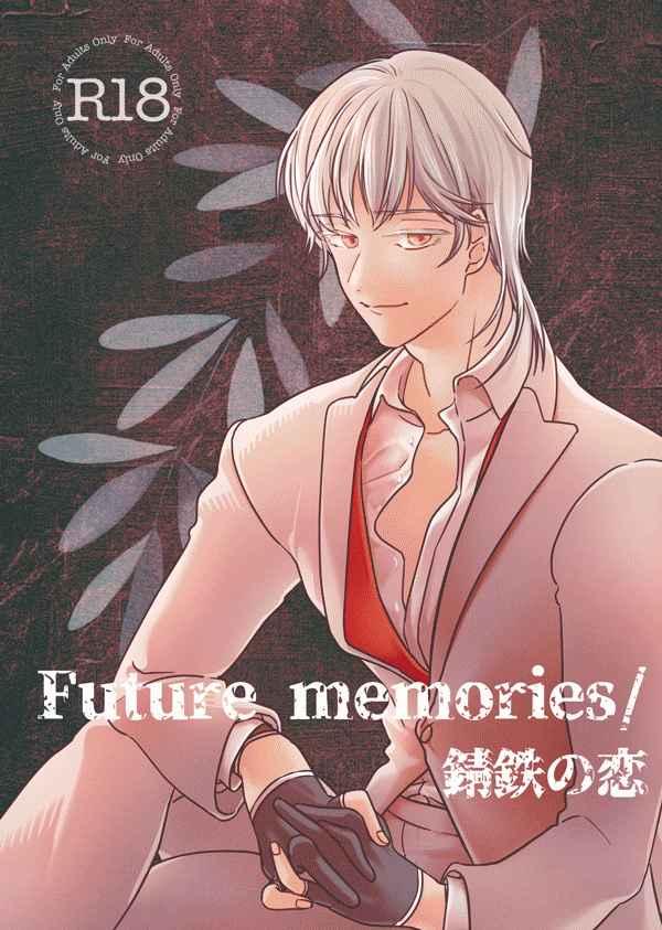 Future Memories / 錆鉄の恋 [夢のまた夢(ナカ)] 刀剣乱舞