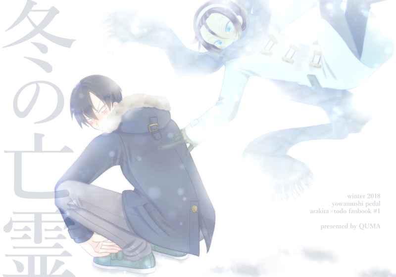 冬の亡霊 [QUMA(熊手)] 弱虫ペダル