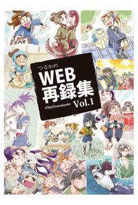 つるかめweb再録集vol.1