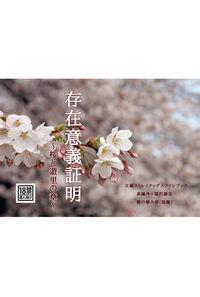 存在意義証明~桜と遊里の章~