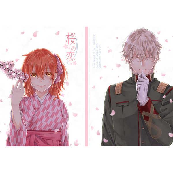 桜の恋 [もっちりきなこ(西野)] Fate/Grand Order