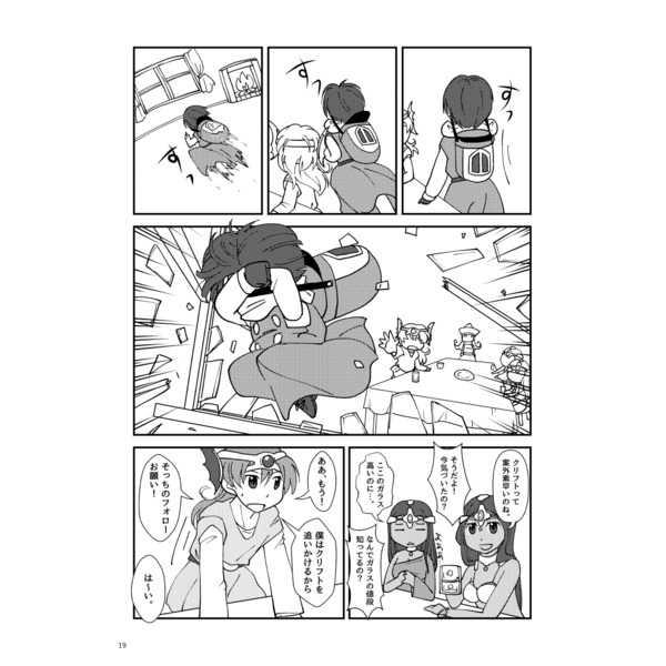 爆走姫さまと逆走神官