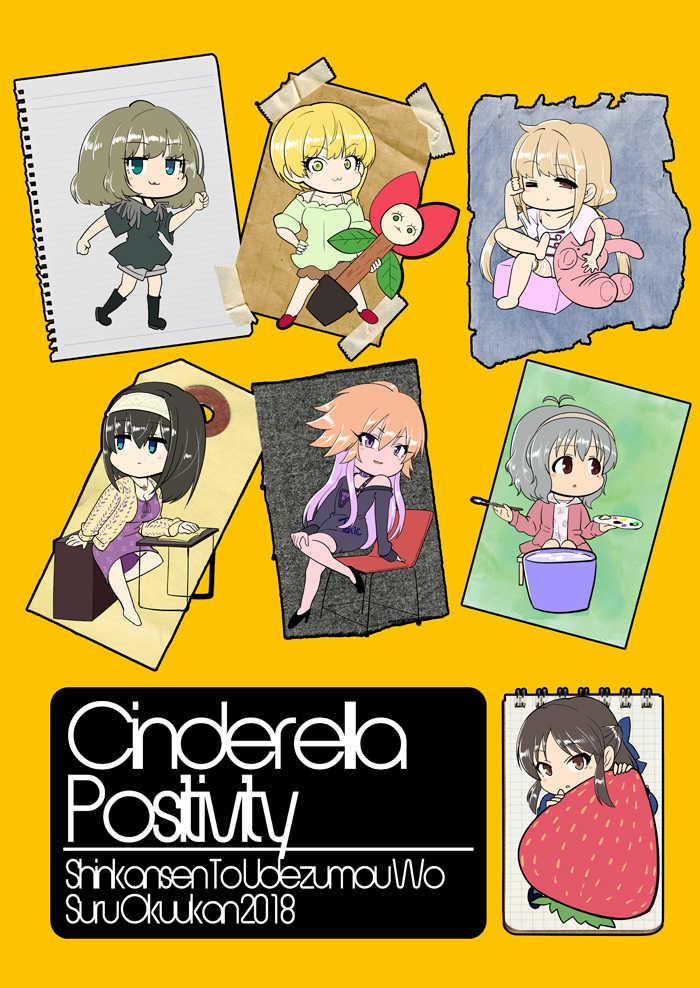 Cinderella Positivity [新幹線と腕相撲をするお空間(新幹線と腕相撲をするおじいさん)] THE IDOLM@STER CINDERELLA GIRLS