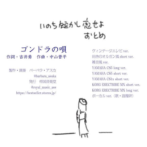 レトロ歌謡「ゴンドラの唄」詰め合わせ [帝国音楽堂(バーバラ・アスカ)] 歴史