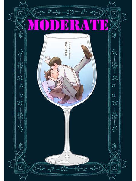 MODERATE [タチバナ館(ひなせゆうき)] ジョーカー・ゲーム