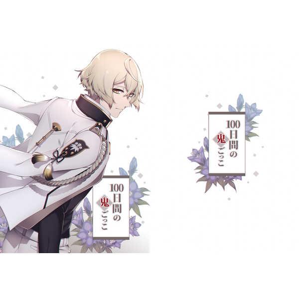 100日間の鬼ごっこ [花語り(ayaya)] 刀剣乱舞