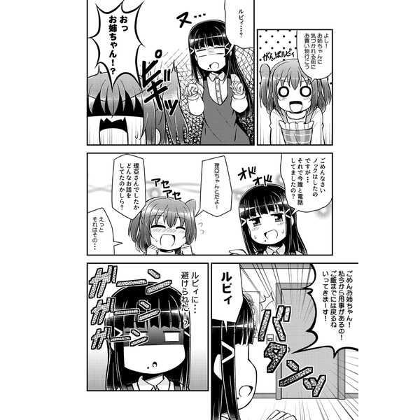 Shimaiデよんこま3
